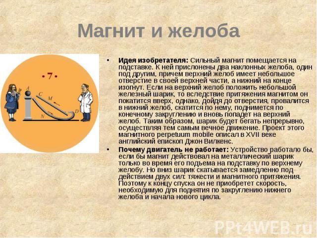 Магнит и желоба Идея изобретателя: Сильный магнит помещается на подставке. К ней прислонены два наклонных желоба, один под другим, причем верхний желоб имеет небольшое отверстие в своей верхней части, а нижний на конце изогнут. Если на верхний желоб…