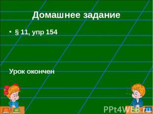§ 11, упр 154 § 11, упр 154 Урок окончен