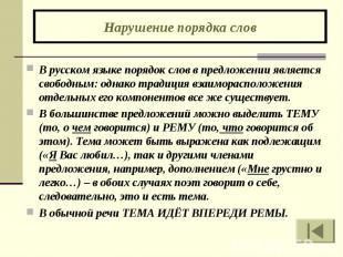 Нарушение порядка слов В русском языке порядок слов в предложении является свобо