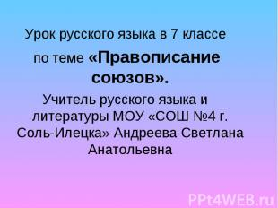 Урок русского языка в 7 классе Урок русского языка в 7 классе по теме «Правописа