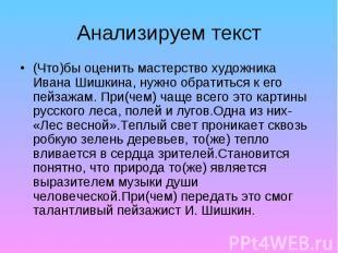 Анализируем текст (Что)бы оценить мастерство художника Ивана Шишкина, нужно обра