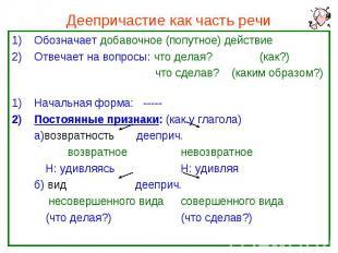 Деепричастие как часть речи Обозначает добавочное (попутное) действие Отвечает н