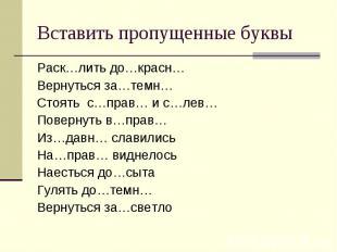 Раск…лить до…красн… Раск…лить до…красн… Вернуться за…темн… Стоять с…прав… и с…ле
