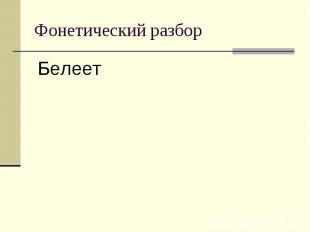Белеет Белеет