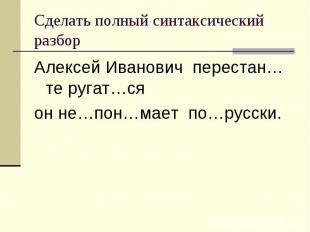 Алексей Иванович перестан…те ругат…ся Алексей Иванович перестан…те ругат…ся он н