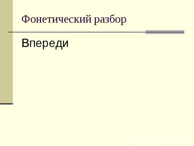 Впереди Впереди