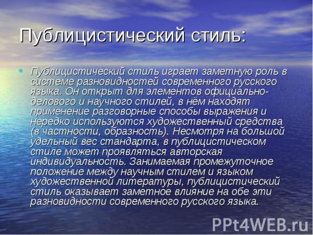 Публицистический стиль: Публицистический стиль играет заметную роль в системе разновидностей современного русского языка. Он открыт для элементов официально-делового и научного стилей, в нём находят применение разговорные способы выражения и нередко…