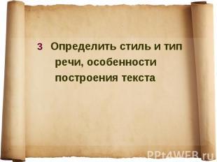 3 Определить стиль и тип 3 Определить стиль и тип речи, особенности построения т