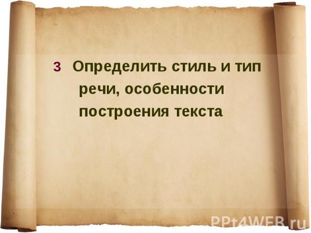 3 Определить стиль и тип 3 Определить стиль и тип речи, особенности построения текста