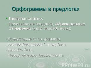 Орфограммы в предлогах Пишутся слитно: Производные предлоги, образованные от нар