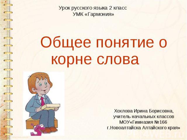 Урок русского языка 2 класс УМК «Гармония» Общее понятие о корне слова