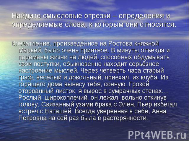 Впечатление, произведённое на Ростова княжной Марьей, было очень приятное. В минуты отъезда и перемены жизни на людей, способных обдумывать свои поступки, обыкновенно находит серьёзное настроение мыслей. Через четверть часа старый граф, весёлый и до…
