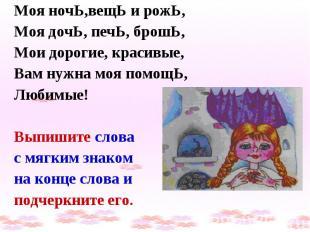 Моя ночЬ,вещЬ и рожЬ, Моя ночЬ,вещЬ и рожЬ, Моя дочЬ, печЬ, брошЬ, Мои дорогие,