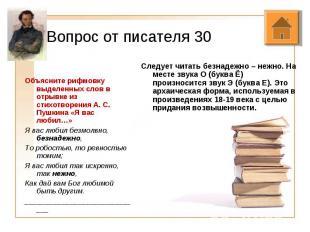 Объясните рифмовку выделенных слов в отрывке из стихотворения А. С. Пушкина «Я в