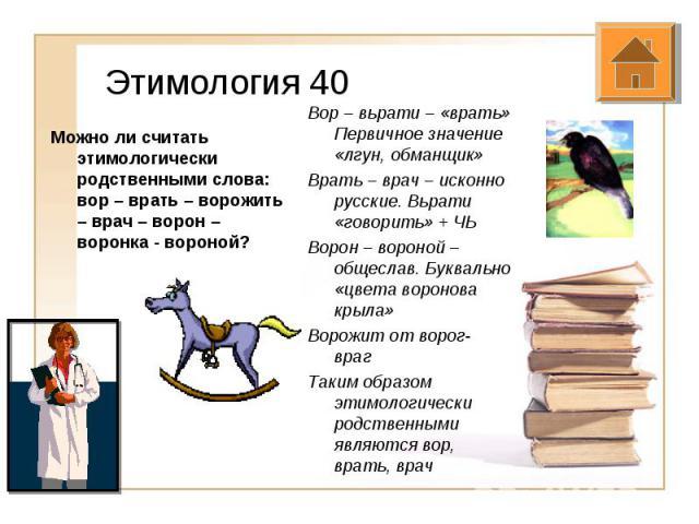Можно ли считать этимологически родственными слова: вор – врать – ворожить – врач – ворон – воронка - вороной? Можно ли считать этимологически родственными слова: вор – врать – ворожить – врач – ворон – воронка - вороной?
