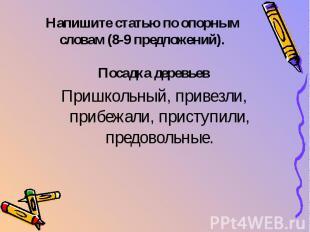Посадка деревьев Посадка деревьев Пришкольный, привезли, прибежали, приступили,