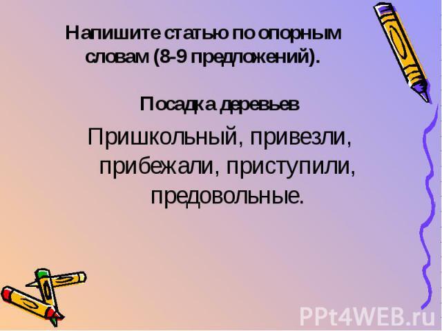 Посадка деревьев Посадка деревьев Пришкольный, привезли, прибежали, приступили, предовольные.