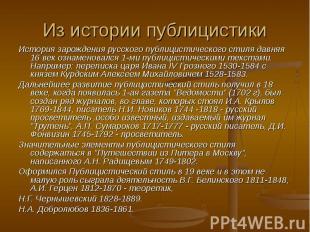 Из истории публицистики История зарождения русского публицистического стиля давн