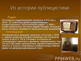 Из истории публицистики Радио Регулярное радиовещание началось в России с 1924 г