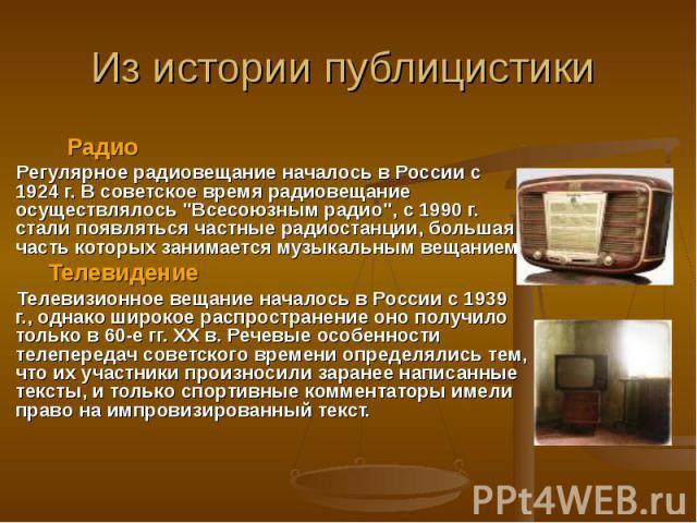 """Из истории публицистики Радио Регулярное радиовещание началось в России с 1924 г. В советское время радиовещание осуществлялось """"Всесоюзным радио"""", с 1990 г. стали появляться частные радиостанции, большая часть которых занимается музыкальн…"""