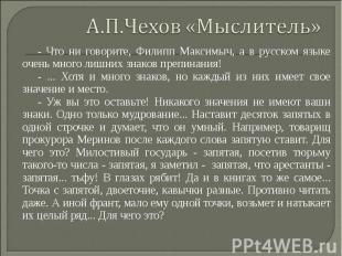 - Что ни говорите, Филипп Максимыч, а в русском языке очень много лишних знаков