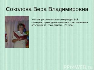Соколова Вера Владимировна