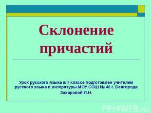 Склонение причастий Урок русского языка в 7 классе подготовлен учителем русского