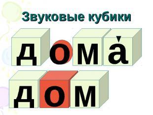 Звуковые кубики