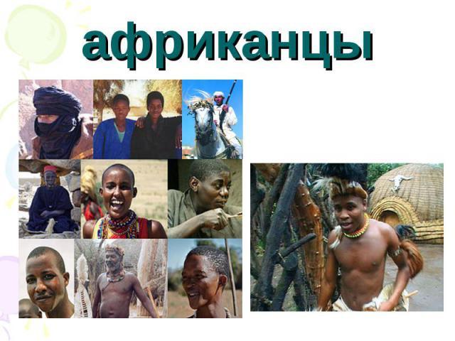 африканцы