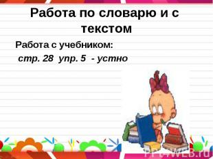 Работа с учебником: Работа с учебником: стр. 28 упр. 5 - устно