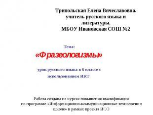 Работа создана на курсах повышения квалификации по программе «Информационно-комм