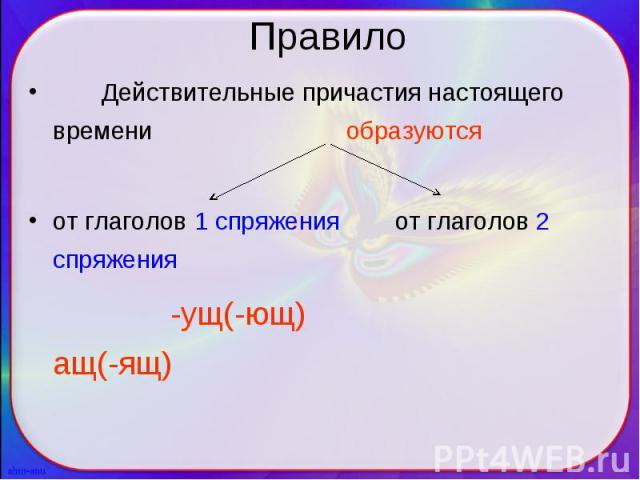 Действительные причастия настоящего времени образуются Действительные причастия настоящего времени образуются от глаголов 1 спряжения от глаголов 2 спряжения -ущ(-ющ) ащ(-ящ)