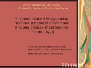 МБОУ СОШ №2 им В.В.Дагаева г.о.Лосино-Петровского Московской области «Правописан