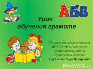 Урок обучения грамоте Учитель начальных классов МОУ-СОШ с.Алексеевка Аркадакског
