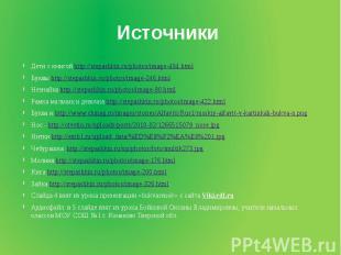Источники Дети с книгой http://stepashkin.ru/photos/image-404.html Буквы http://