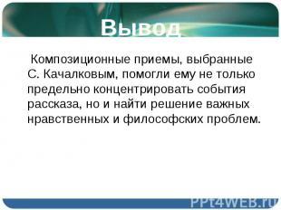 Композиционные приемы, выбранные С. Качалковым, помогли ему не только предельно
