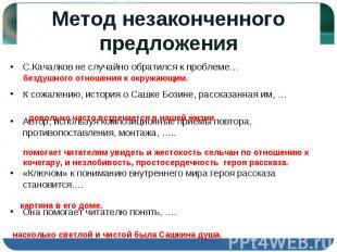 С.Качалков не случайно обратился к проблеме… С.Качалков не случайно обратился к