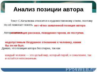 Текст С.Качалкова относится к художественному стилю, поэтому Текст С.Качалкова о