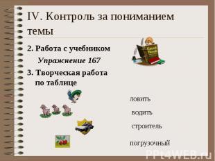 IV. Контроль за пониманием темы 2. Работа с учебником Упражнение 167 3. Творческ