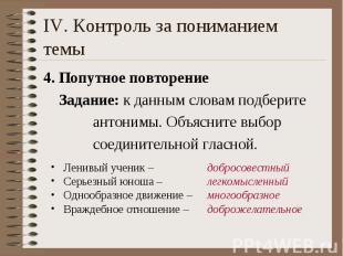 IV. Контроль за пониманием темы 4. Попутное повторение Задание: к данным словам