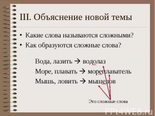 III. Объяснение новой темы Какие слова называются сложными? Как образуются сложн
