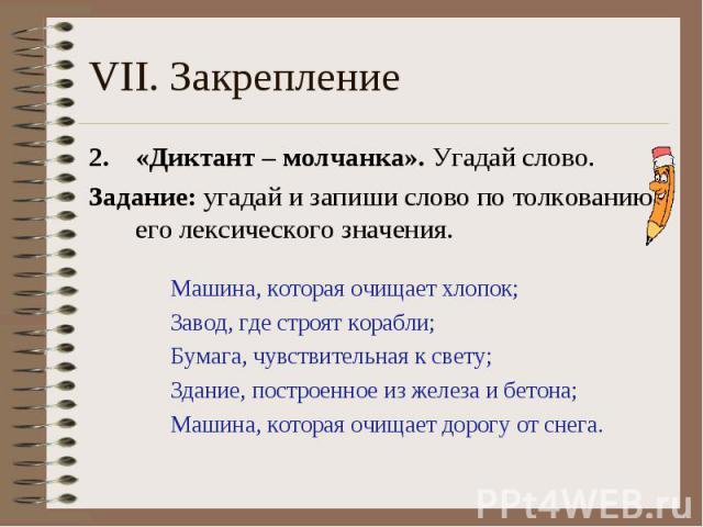 VII. Закрепление «Диктант – молчанка». Угадай слово. Задание: угадай и запиши слово по толкованию его лексического значения.