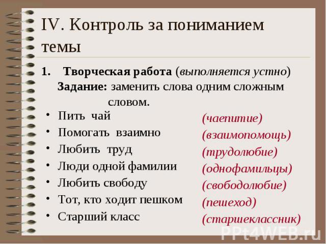 IV. Контроль за пониманием темы Творческая работа (выполняется устно) Задание: заменить слова одним сложным словом.