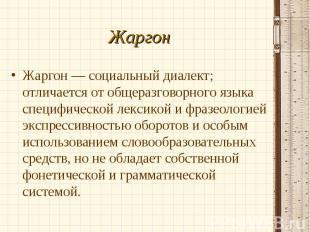 Жаргон — социальный диалект; отличается от общеразговорного языка специфической