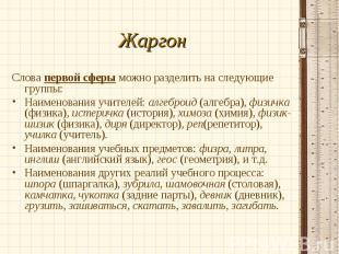 Слова первой сферы можно разделить на следующие группы: Слова первой сферы можно