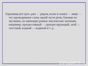 Паронимы (от греч. para — рядом, возле и onoma — имя) — это однокоренные слова о