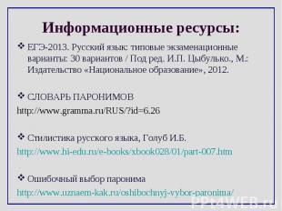 Информационные ресурсы: ЕГЭ-2013. Русский язык: типовые экзаменационные варианты