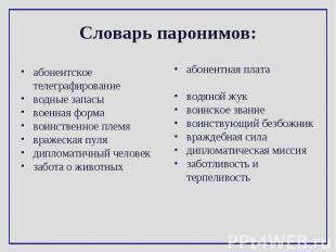 Словарь паронимов: абонентское телеграфирование водные запасы военная форма воин