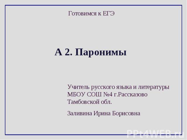 А 2. Паронимы