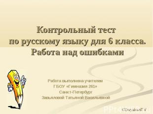 Контрольный тест по русскому языку для 6 класса. Работа над ошибками Работа выпо